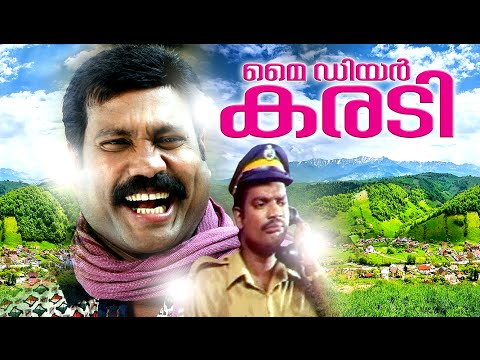 my dear karadi malayalam full movie kalabhavan mani jagathy sreekumar malayalam comedy movies malayala cinema film movie feature comedy scenes parts cuts ????? ????? ???? ??????? ???? ??????    malayala cinema film movie feature comedy scenes parts cuts ????? ????? ???? ??????? ???? ??????