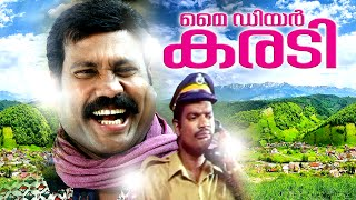 My dear karadi malayalam full movie # kalabhavan mani, jagathy sreekumar # malayalam comedy movies