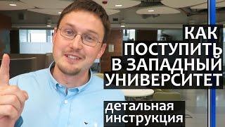 видео КАК ПОСТУПАЮТ В ГАРВАРД РУССКИЕ?!