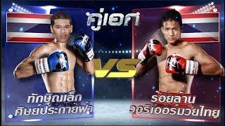 Muay Thai Fighter July 17th, 2018