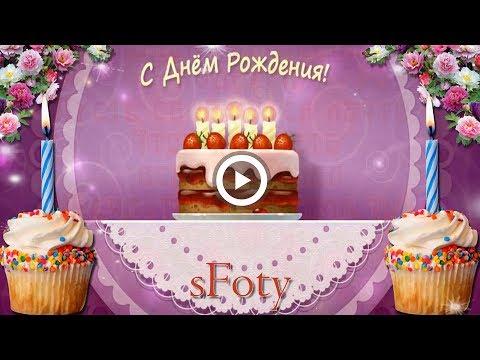 С ДНЕМ РОЖДЕНИЯ, ПОДРУГА! музыкальная открытка - Простые вкусные домашние видео рецепты блюд