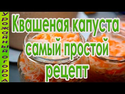вкусная рецепт капуста квашеная фото