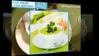 Французская кухня. Суп-пюре сен жермен