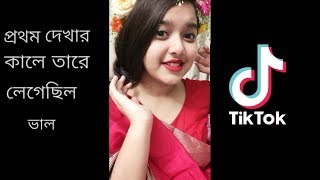 Prothom Dekhar Kale Tare Legechilo Valo প্রথম দেখার কালে তারে লেগেছিল ভাল TikTok Musically