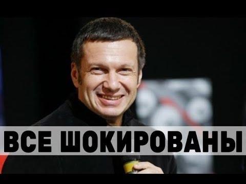 Только взгляните что стало с женой Владимира Соловьёва! Все в шоке!