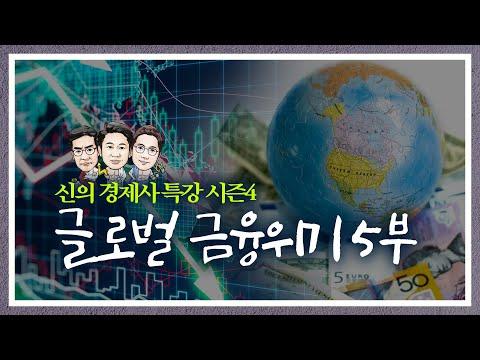 [신의 경제사 특강 시즌4#14] 《신과극복 시리즈》 글로벌 금융위기 5부 (f.오건영)