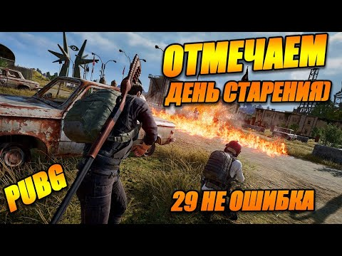 Чудесный день Рождения в Playerunknown's Battlegrounds karakin PUBG thumbnail