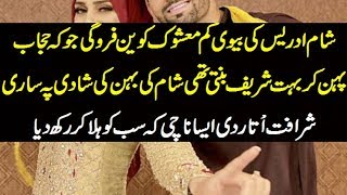 Queen Froggy Dance on Sham Idrees sister weddings