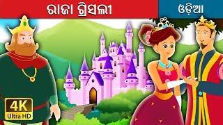 ରାଜା ଗ୍ରିସଲ   King Grisly Beard in Odia   Odia Story   4K UHD   Odia Fairy Tales