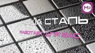 Металлобаза №2(Рекламный ролик -нержавейка., 2017-01-10T07:02:08.000Z)