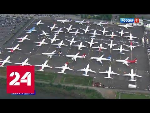 """""""У пилотов и пассажиров не было шансов"""": Boeing приостанавливает выпуск смертоносного лайнера"""