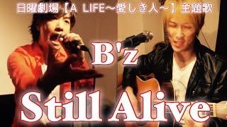 Still Alive/B'z《カバー》【日曜劇場『A LIFE~愛しき人~』主題歌】by ダイログ