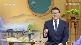 [百家说故事] 赵玉平讲述:赵轨婉拒沉香   课本中国