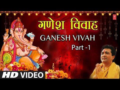 ganesh-vivah-1-by-gulshan-kumar-[full-song]-i-shri-ganesh-vivah-bhakti-sagar