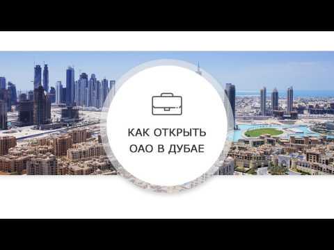 Как открыть ОАО в Дубае