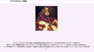 パウルス3世 (ローマ教皇)