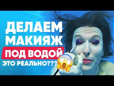 ЧЕЛЛЕНДЖ! Делаем макияж под водой | Водостойкая тушь работает?!
