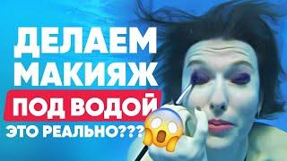 Делаем макияж под водой Водостойкая тушь работает ЧЕЛЛЕНДЖ под водой