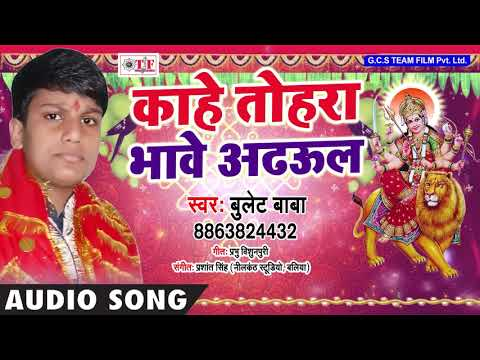 Bullet Baba Durga Puja Song - काहे तोहरा भावे ओढ़उल  Jhulanwa Jhuleli Maiya - Bhojpuri Devi Geet 2018
