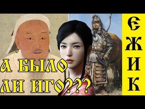 ИСТОРИЯ РОССИИ НА МЕМАСАХ 10   ЧИНГИСХАН