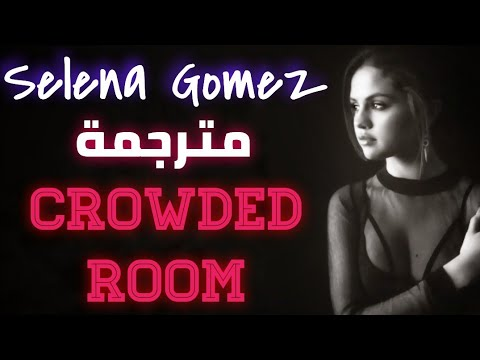 Selena Gomez Feat. 6LACK - Crowded Room   مترجمة للعربية