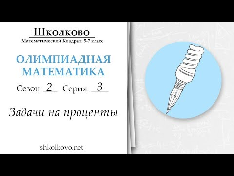Математический квадрат Школково. Сезон 2. Серия 3, задачи на проценты