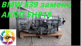 Замена  АКПП  на  бмв е39 5HP18  коробки передач BMW  E39  replace automatic transmission 5 series