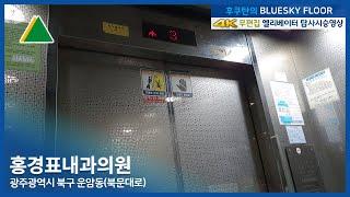 【[UHD]엘리베이터 …