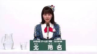 AKB48 45thシングル 選抜総選挙 アピールコメント AKB48 チーム8所属 石...