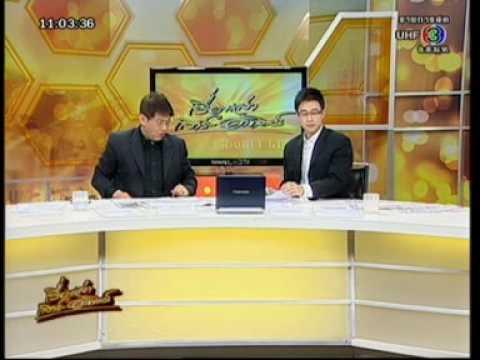Thai Tv Ch3 Official