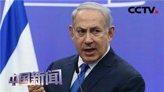 [中国新闻] 以总理:以空军空袭叙境内军事设施 叙媒:以色列袭击时侵略行为 | CCTV中文国际