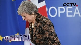 """[中国新闻] 英国两大党""""脱欧""""谈判无果而终   CCTV中文国际"""