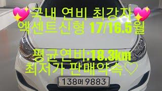 [안산중고차] 현대 640만원 엑센트신형 2017/16…