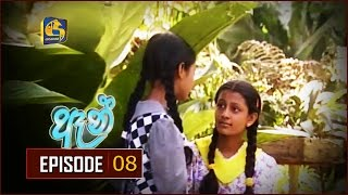 Anne Episode 08 |  ඈන් ... Thumbnail
