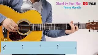 Stand by Your Man/Tammy Wynette/OST/좋은악보/이성식 기타교실/통기타 강좌