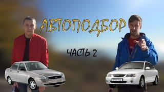 Автомобиль за 200? Поиск авто до 200 тысяч рублей. Часть 2