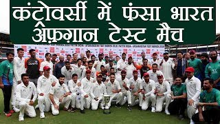 India Afghanistan test in controversy, team manager caught using phone in dressing room | वनइंडिया