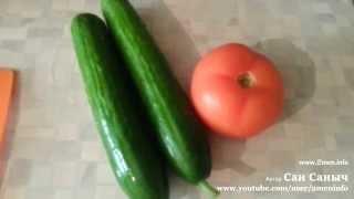 Как приготовить салат из огурцов и помидоров