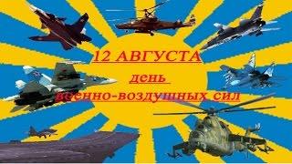 #Поздравление с Днем ВВС