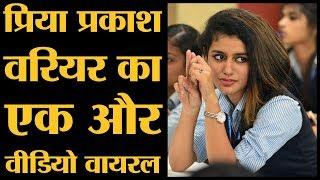 Valentines Week में Priya Prakash Varrier की वापसी, इस बार Kissing  Scene है