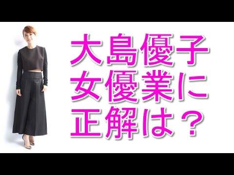 大島優子「女優業の正解は」【ロマンス】