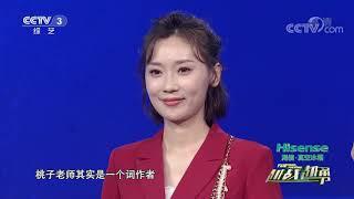 [越战越勇]小学音乐老师竟为大牌明星作词?| CCTV综艺 - YouTube