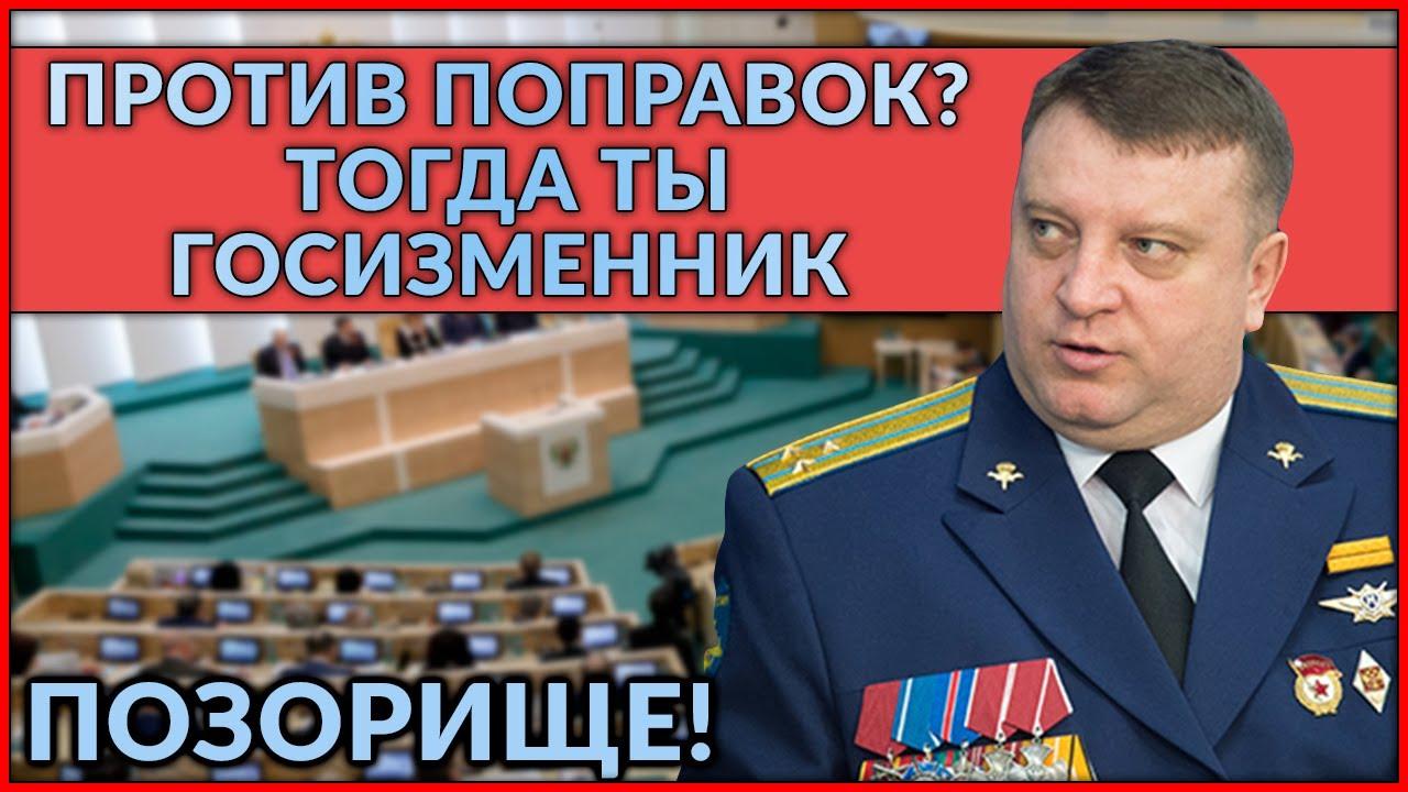 """Единоросс: если призывал голосовать """"нет"""" - значит нужно посадить за госизмену!"""