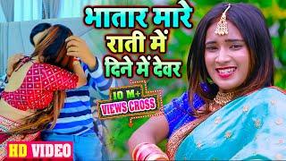 #आ गया भोजपुरी का सबसे फाडू विडियो सांग    भतार मारे राति में दिने में देवर    4K VIDEO SONG