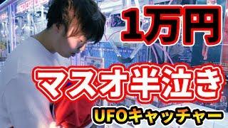 撮影協力:エブリデイ行田様 UFOキャッチャー下手でごめんなさい( ;∀;) ...