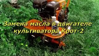 Як замінити масло в двигуні культиватора
