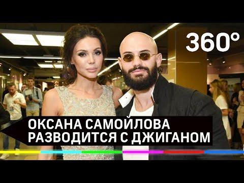Оксана Самойлова разводится с Джиганом: подробности