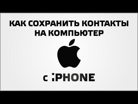 Как сохранить контакты с iphone на компьютер
