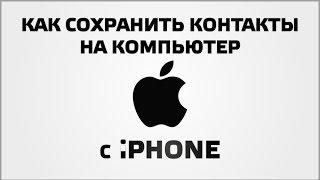 Как сохранить контакты с айфона