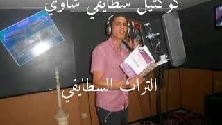 كوكتال سطايفي شاوي الشاب سمير الصغير مع شيخ سليمان الجزيرة